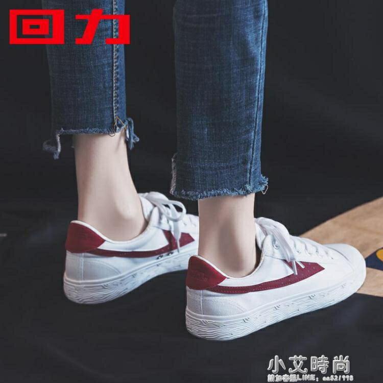 帆布鞋 回力帆布鞋女鞋夏款新款小白鞋百搭韓版回天之力男板鞋爆改鞋