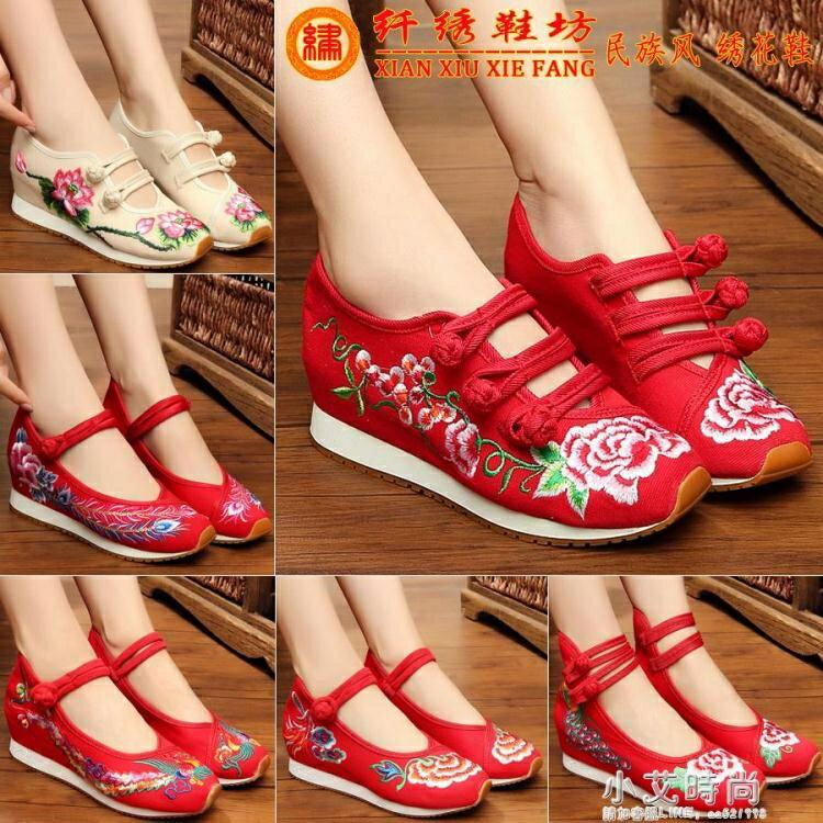 繡花鞋女民族風旅游休閒北京布鞋厚底楔形內增高春秋單鞋女布鞋