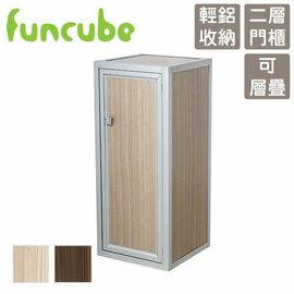 【funcube方塊躲貓】秋妍1號二層門櫃(置物架 分格架 收納架)