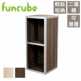 【funcube方塊躲貓】秋妍1號二層櫃(置物架 分格架 收納架)