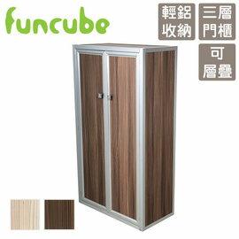 【funcube方塊躲貓】秋妍2號三層門櫃(置物架 分格架 收納架)