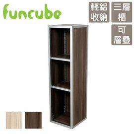 【funcube方塊躲貓】秋妍1號三層櫃(置物架 分格架 收納架)