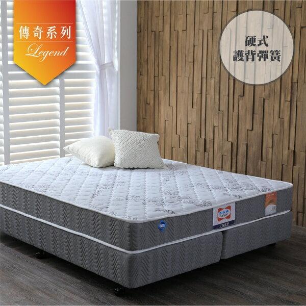 三燕彈簧床:百富Harvest硬式護背彈簧床傳奇系列三燕床墊