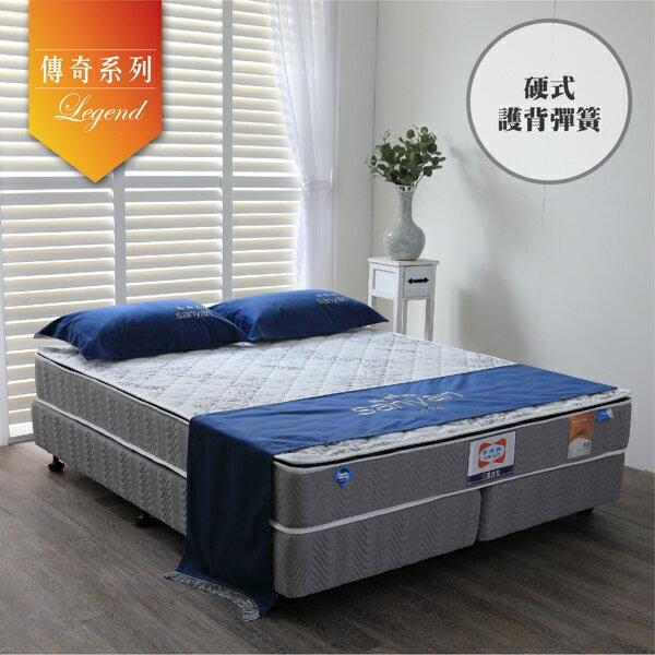 三燕彈簧床:萬豪Regal乳膠硬式護背彈簧床傳奇系列三燕床墊