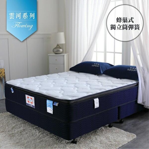 三燕彈簧床:水雲間Irisation蜂巢式獨立筒彈簧床雲河系列三燕床墊