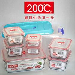 【200℃】迪福耐熱玻璃保鮮盒 8件套裝
