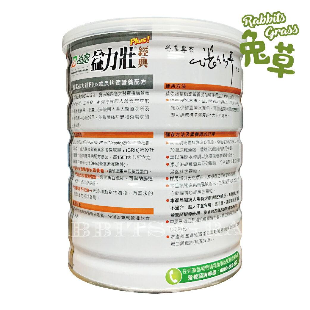 益富 益力壯plus經典 800g (益力壯高氮經典) 6罐或12罐