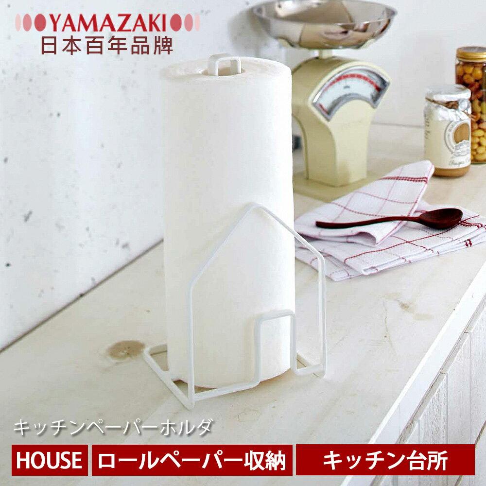 【YAMAZAKI】HOUSE立式廚房餐巾紙架-白/粉★衛生紙架/擦手紙架/廚房紙巾/捲筒衛生紙