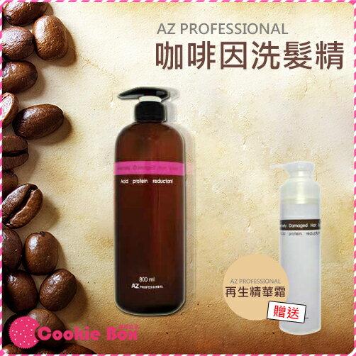 ^~餅乾盒子^~ AZ 咖啡因 洗髮精 洗髮乳 頭髮 清潔 加贈 再生精華霜 免沖洗 護髮