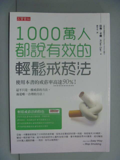 【書寶二手書T1/養生_NHM】1000萬人都說有效的輕鬆戒菸法_嚴冬冬, 亞倫‧卡爾