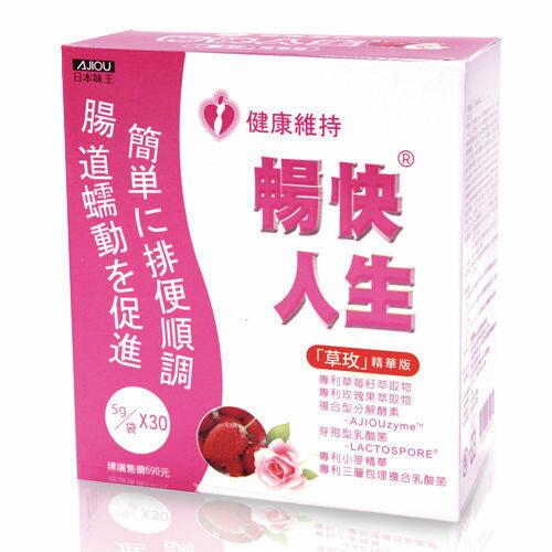 日本味王 暢快人生纖暢益菌(草玫精華版) 5gx30包 [橘子藥美麗] - 限時優惠好康折扣