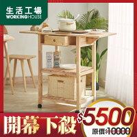 自然簡約生活摺疊三層餐車-生活工場-生活工場-居家生活推薦