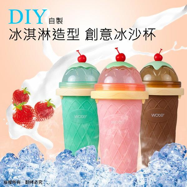 冰淇淋造型DIY自製創意冰沙杯手動冰沙機酷冰杯調理杯果汁杯隨身瓶隨行杯隨身杯