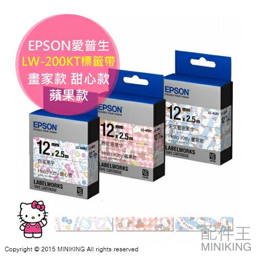 【 王】 貨 EPSON Hello Kitty 標籤帶 LW-200KT 凱蒂貓 畫家款