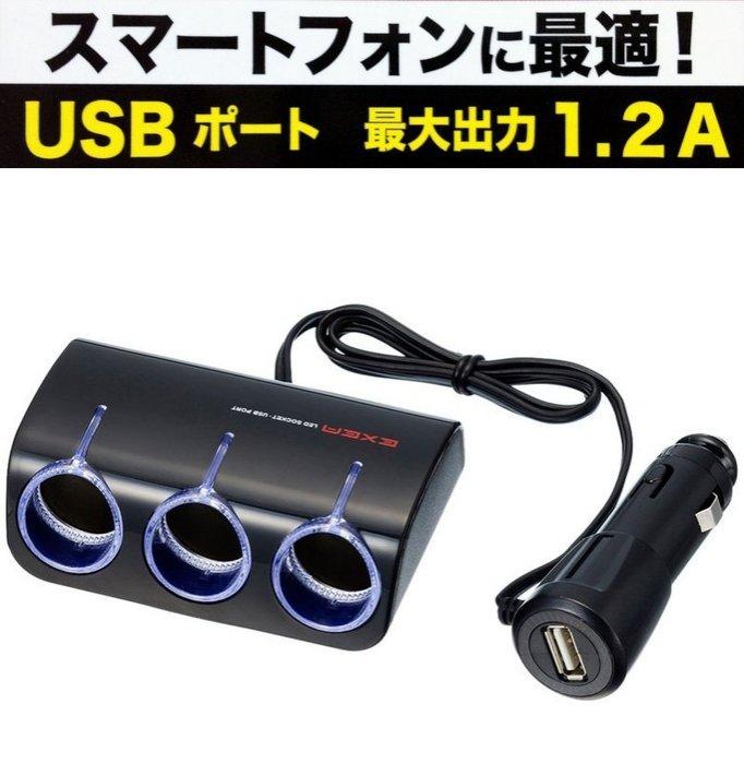 權世界~汽車用品  SEIKO 1.2A 三孔 單USB 點煙器延長線式電源插座擴充器 E