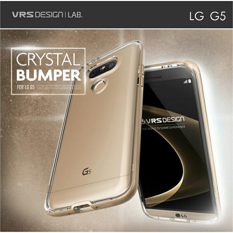 韓國原裝直送 VERUS精選配件 LG G5 Crystal Bumper 保護殼 防撞 手機殼 手機套