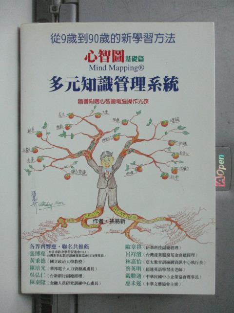 【書寶二手書T1/財經企管_NSF】多元知識管理系統_孫易新