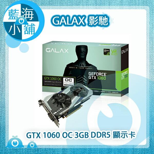 GALAX 影馳 GTX 1060 OC 3GB DDR5 顯示卡