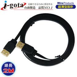 [富廉網] i-gota【愛購它】 超薄型USB 2.0 A公- A母 電腦傳輸線(2M)
