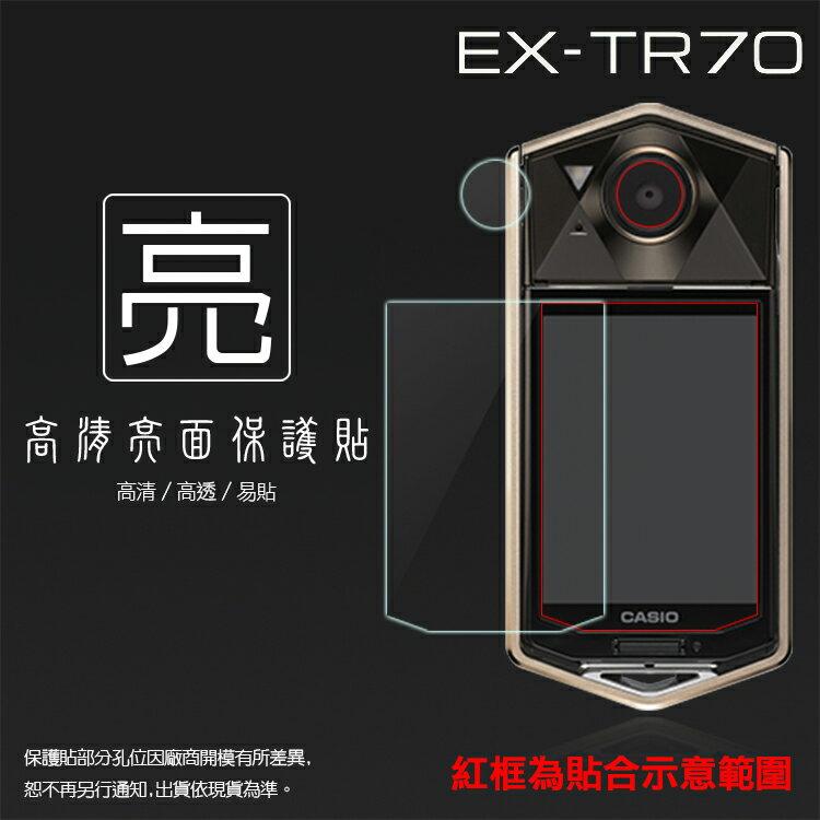 亮面螢幕保護貼 卡西歐 CASIO EX-TR70 鏡頭+螢幕 自拍神器 保護貼 亮貼 亮面貼