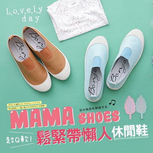 BONJOUR☆超Q軟!鬆緊帶懶人休閒鞋MamaShoes【ZB0314】8色