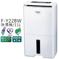 世界地球日,環保愛地球到Panasonic 國際牌 F-Y22BW 智慧節能環保清淨除濕機 ECONAVI 11L 公司貨 0利率 免運