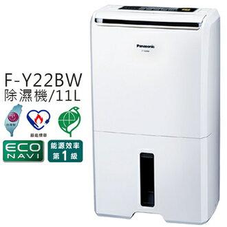 【贈曬衣架】Panasonic 國際牌 F-Y22BW 智慧節能環保清淨除濕機 ECONAVI 11L 公司貨 0利率 免運