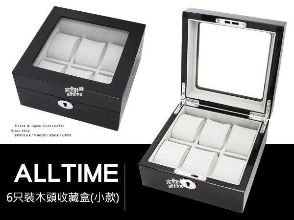 │完全計時│手錶收藏盒【6只入】鋼琴烤漆黑原木手錶收藏盒(鋼琴01-3)禮物質感灰錶枕