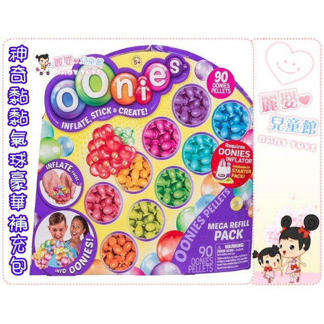 麗嬰兒童玩具館~創意DIY玩具-Oonies-神奇黏黏氣球創作機.激發孩子的想像力.培養動手能力~ 4