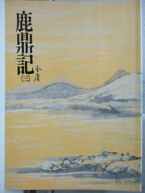 【書寶二手書T3/武俠小說_HCB】鹿鼎記(三)_金庸