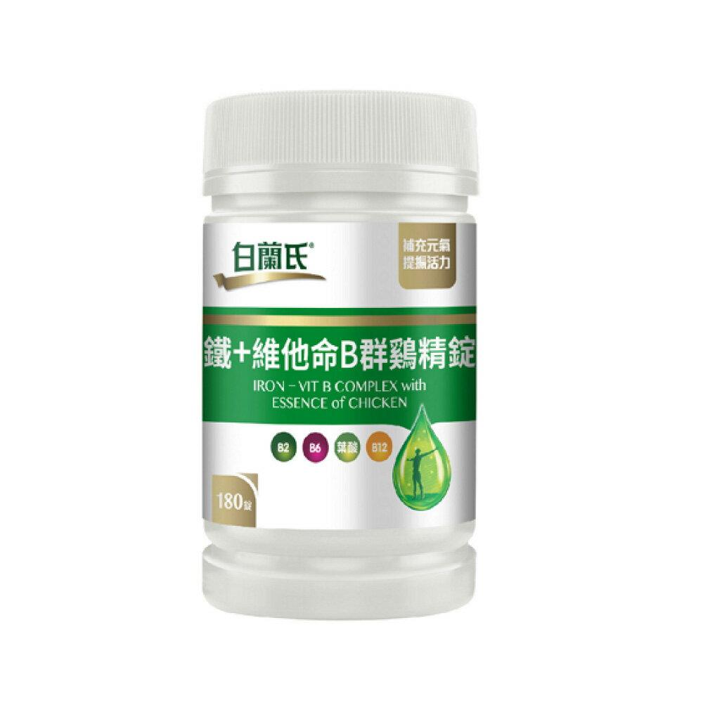 白蘭氏 BRANDS 鐵+維他命B群 鷄精錠 180錠/瓶 專品藥局【2015323】