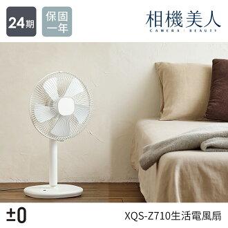 正負零±0 XQS-Z710 12吋電風扇【話題商品】極簡風電風扇 遙控風扇 白色 黃色