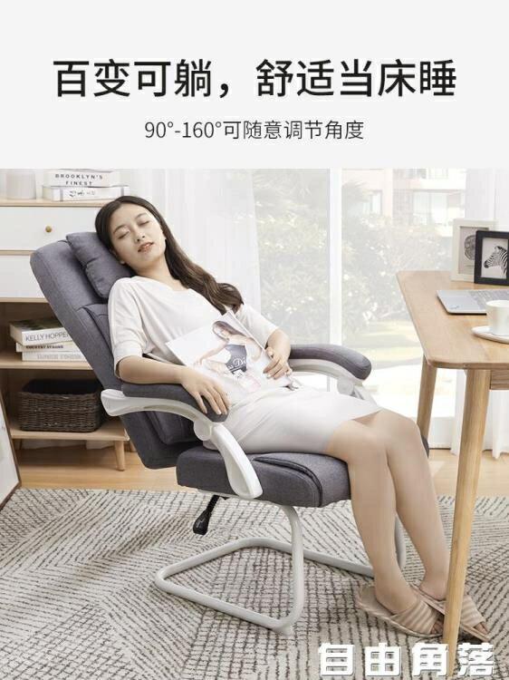 八九間 弓形電腦椅可躺老板辦公椅子書桌靠背椅 人體工學家用舒適全館特惠9折