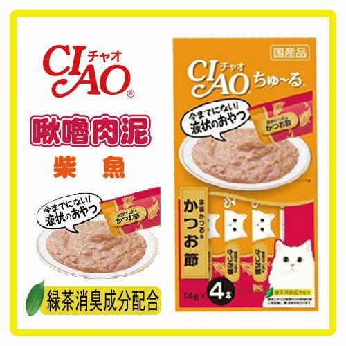 力奇寵物網路商店:【日本直送】CIAO啾嚕肉泥-柴魚14g*4條4SC-75-70元>可超取【美味肉泥,貓咪愛不釋口!】(D002A53)