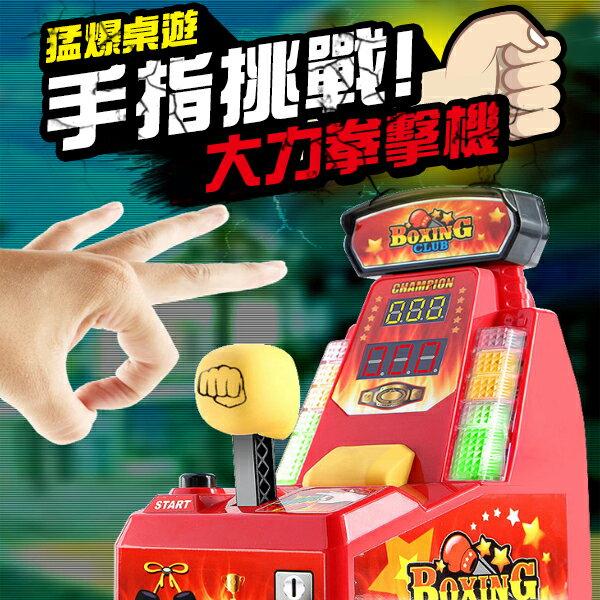 拳王比賽遊戲機 彈手指機 手指拳擊機 手指彈力機 彈指遊戲 手指遊戲【H81219】 0