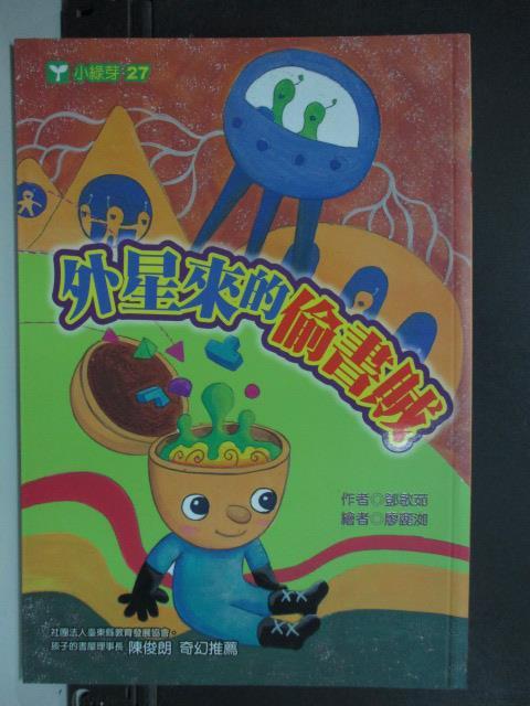 【書寶二手書T1/兒童文學_NAE】外星來的偷書賊_鄧敏茹