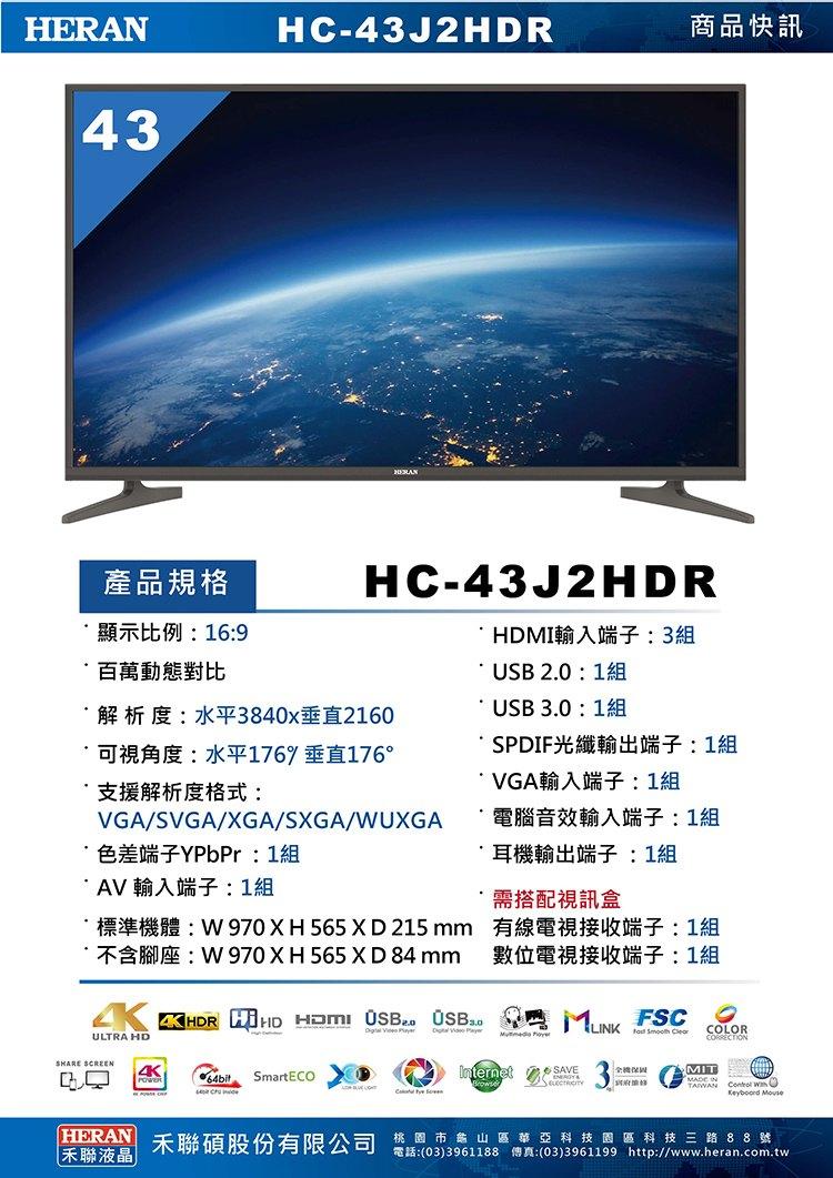 自取可折價【禾聯HERAN】43吋4K 智慧聯網 LED液晶顯示器/電視+視訊盒(HC-43J2HDR-MI5-C01)