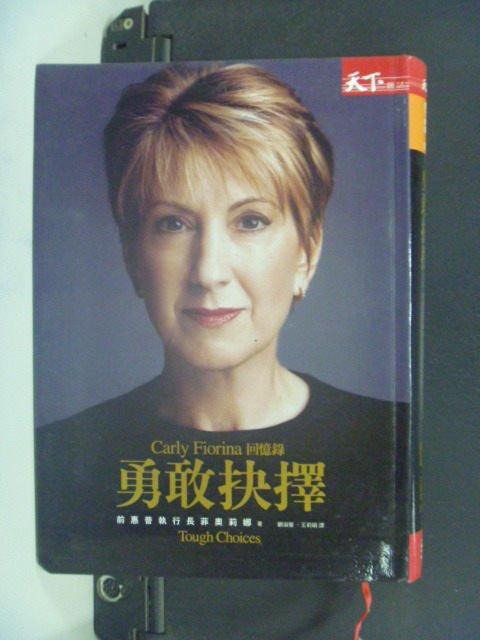 【書寶二手書T9/傳記_JEA】勇敢抉擇:Carly Fiorina回憶錄_原價400_卡莉菲奧莉娜