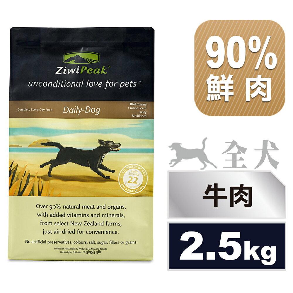ZiwiPeak巔峰 90%鮮肉狗糧 牛肉-2.5KG