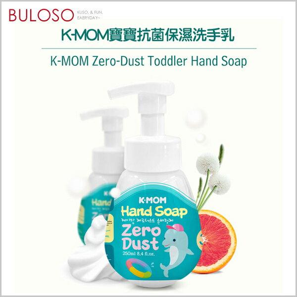 《不囉唆》MOM-K寶寶抗菌保濕洗手慕斯清潔溫和天然(不挑色款)【A427927】