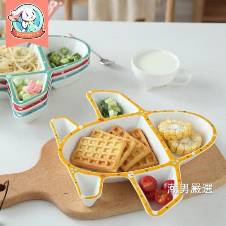 兒童餐具寶寶餐盤兒童餐具陶瓷創意卡通碟子盤子碗可愛家用分格盤