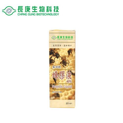長庚生技 蜂膠液(25毫升/瓶)