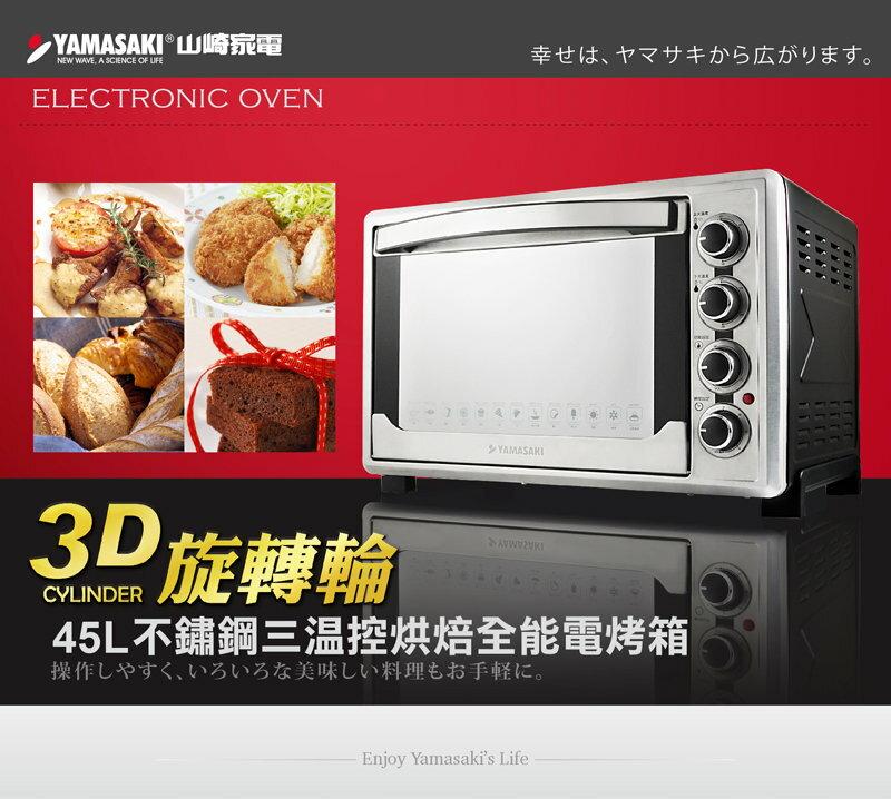 YAMASAKI 山崎 45L 不鏽鋼三溫控烘培全能電烤箱 SK-4590RHS ◤ 轉叉+3D旋轉輪烤籠◢