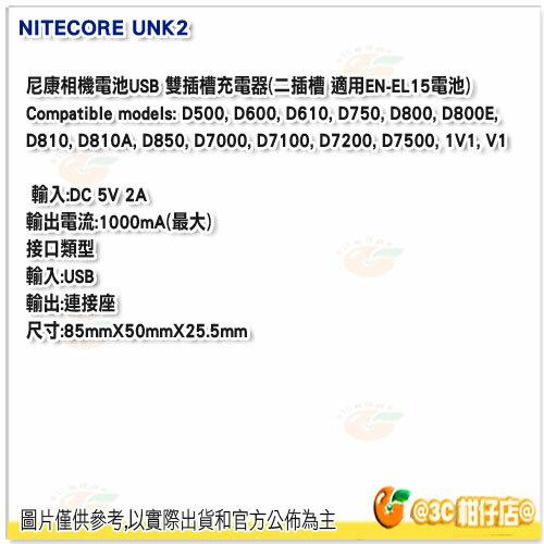 NITECORE UNK2 USB 雙槽 LCD 顯示 充電器 公司貨 相機座充 ENEL15 電池專用