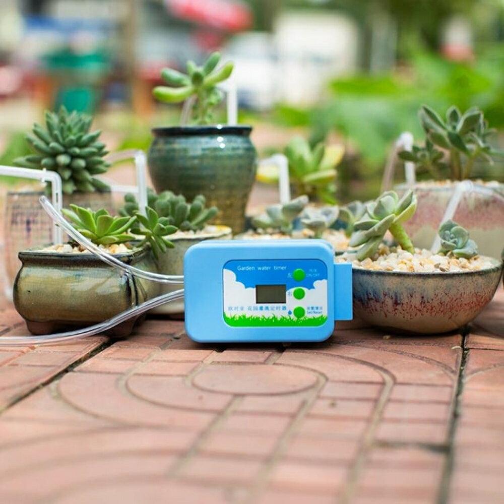 家用定時自動澆花器淋花滴灌系統灑水懶人滴水自動澆水器神器設備ATF「青木鋪子」