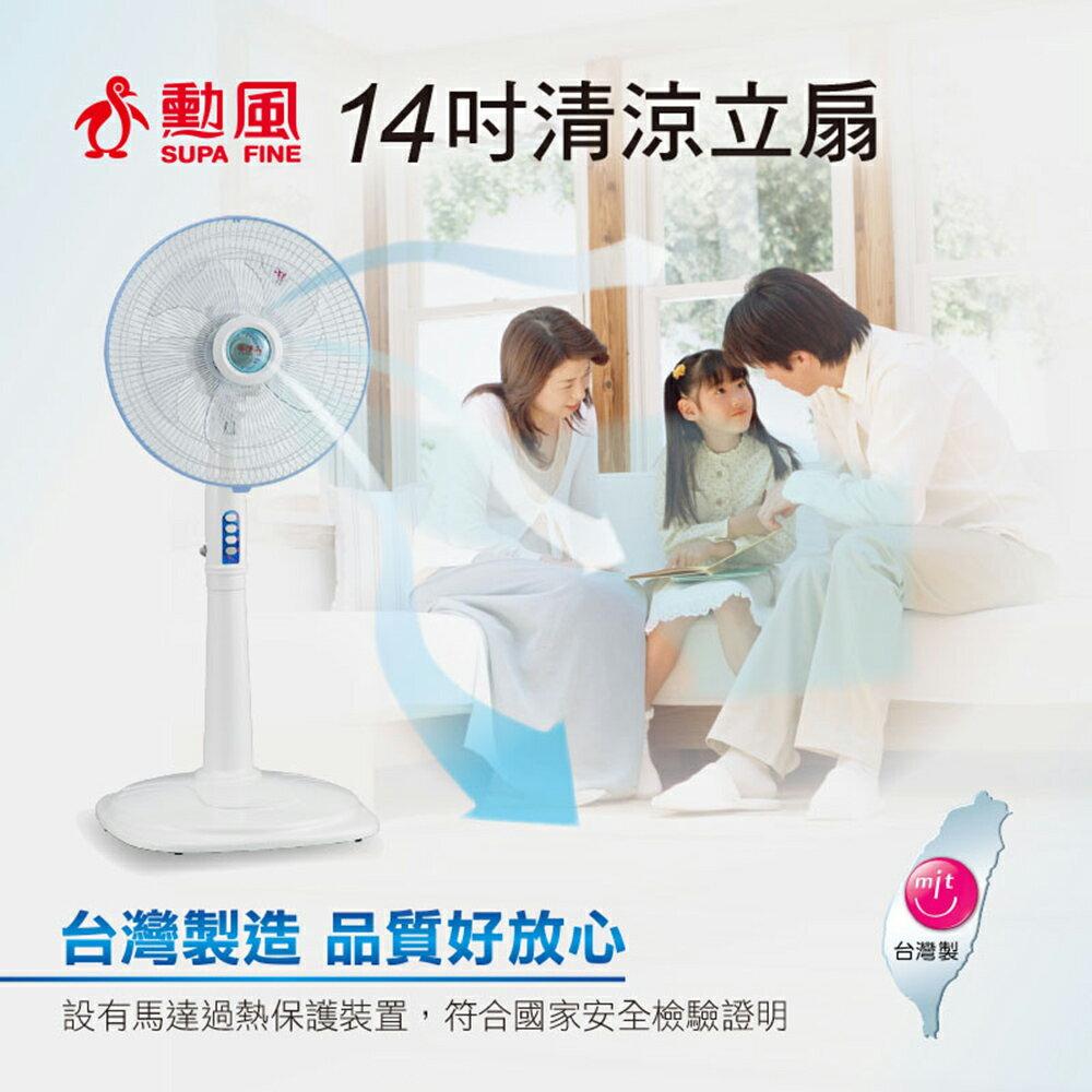 【勳風】14吋清涼立扇 HF-1427