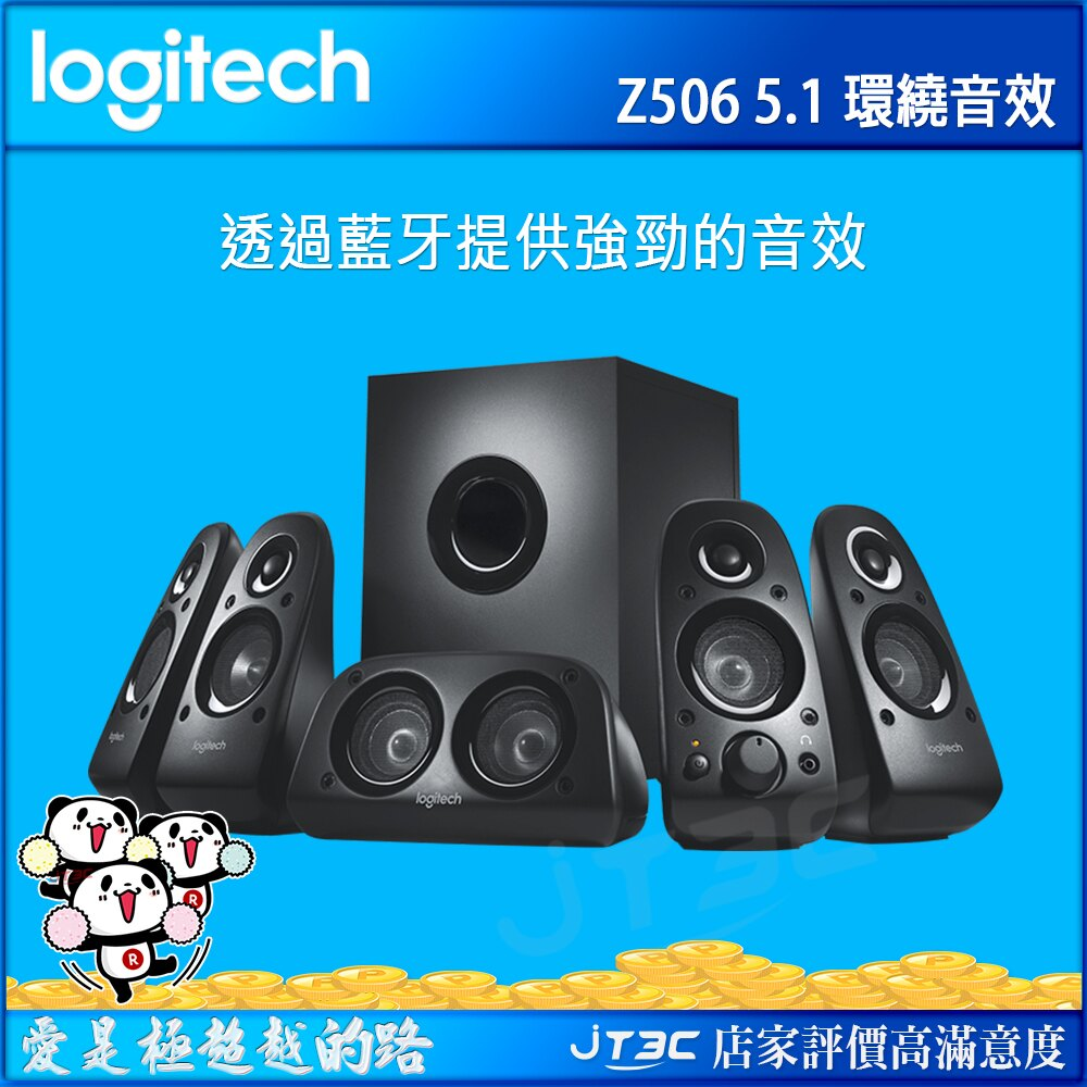 Logitech 羅技 Z506 5.1 環繞音效音箱系統  喇叭 0
