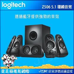 【滿千折100+最高回饋23%】Logitech 羅技 Z506 5.1 環繞音效音箱系統  喇叭