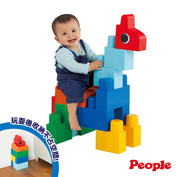 日本People 全身體感大積木 乘坐遊戲組合(1歲以上) - 限時優惠好康折扣