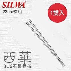 【西華SILWA】316不鏽鋼 23cm筷 筷子《1雙入》